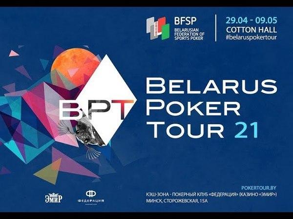 Belarus Poker Tour 29 апреля 9 мая