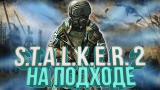 S.T.A.L.K.E.R. 2 — ДОЖДАЛИСЬ!!!