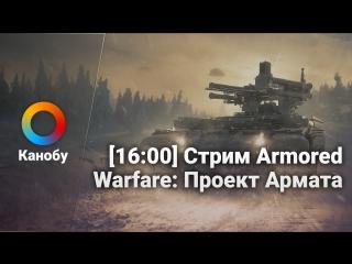 [Запись] Праздничный стрим Armored Warfare: Проект Армата на PS4