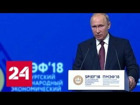 Путин посетовал, что правилом в мировой экономике становится нарушение правил - Россия 24