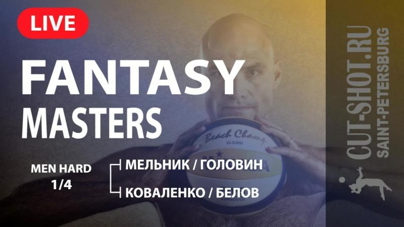 18 08 2018 1 4 Мужские команды HARD Fantasy Masters