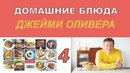 Домашние блюда Джейми Оливера. 4 серия