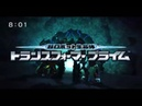 Transformers Prime Jp OP3