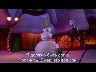 Кошмар Перед Рождеством | The Nightmare Before Christmas (1993) «Что Это?» («What's This?»)