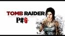 Tomb Raider 2013 P 6 ПОДАЁМ СИГНАЛ