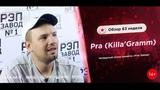 Рэп Завод LIVE Pra (Killa'Gramm) - Обзор 63-й недели проекта