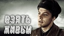 Взять живым (1982). Советский военный фильм | Золотая коллекция фильмов