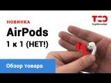 Китайские AirPods 1 к 1 (НЕТ!)