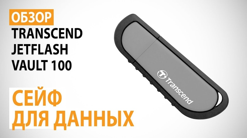 Обзор флэш-накопителя Transcend JetFlash Vault 100 объемом 32 ГБ Сейф для данных