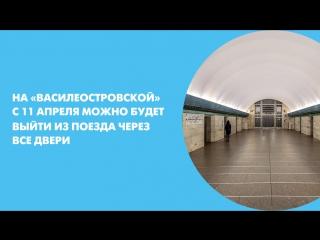 На «Василеостровской» с 11 апреля можно будет выйти из поезда через все двери