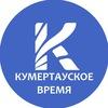 """Газета """"Кумертауское время"""". Кумертау"""