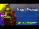 Музыкально-танцевальная постановка Маша и Медведь .
