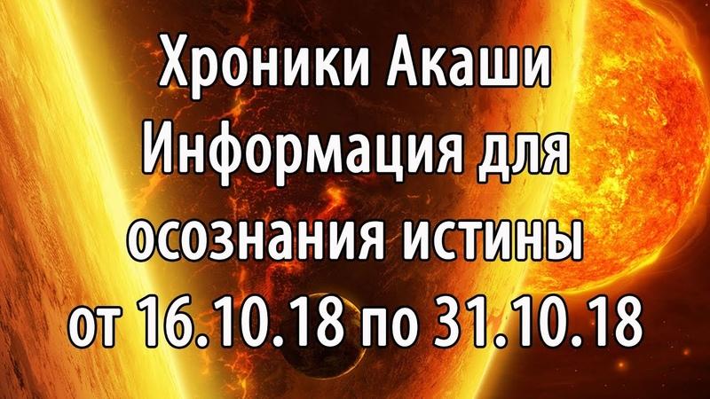 Хроники Акаши Информация для осознания истины от 16.10.18 по 31.10.18 | Chenneling