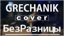 GRECHANIK — Без Разницы   DVKmusic cover 4k