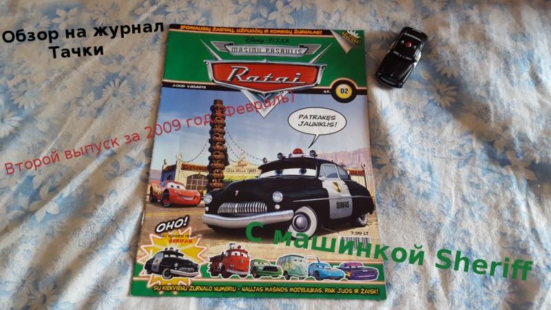 Cars Magazine With Sheriff/Журнал тачки с машинкой Шериф 2009 год 2 выпуск
