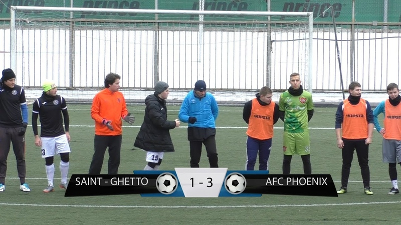 Saint Ghetto 1 - 3 AFC Phoenix(Обзор матча)