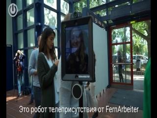Робот телеприсутствия от FernArbeiter