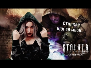 S.T.A.L.K.E.R. Call of Pripyat | Зов припяти | Сталкер иди ко мне...