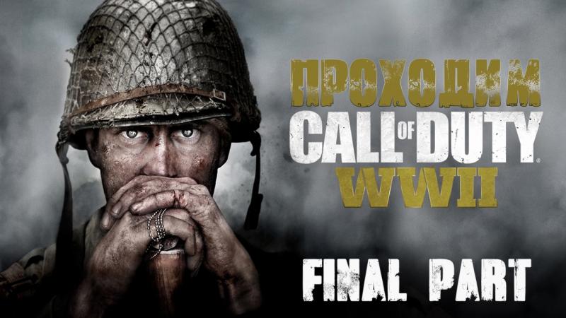🍸Сочинский Стрим 2018 | Call of Duty: WWII | Прохождение FINAL PART | Сложность Ветеран