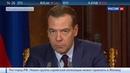 Новости на Россия 24 Медведев предложил подумать о поддержке агросектора п