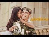 Дембель | love story