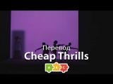 Перевод Sia — Cheap Thrills
