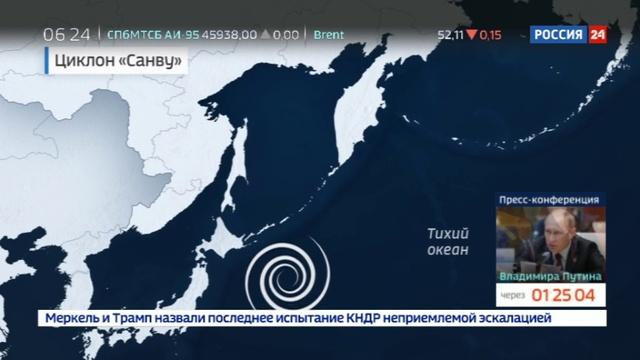 Новости на Россия 24 • Тайфун Санву обрушился на Северо-Курильск