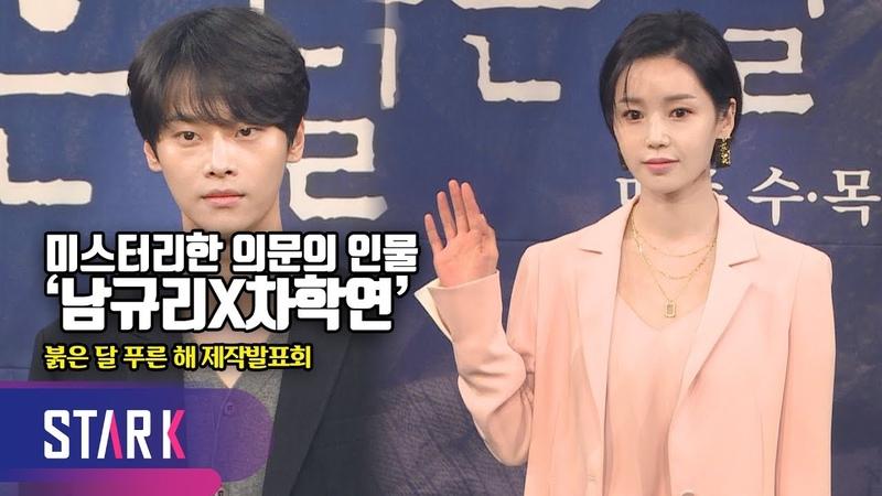 연기 변신! 미스터리 의문의 인물 '남규리X차학연' (Nam Gyu Ri·VIXX N, Children of Nobody Production conference)