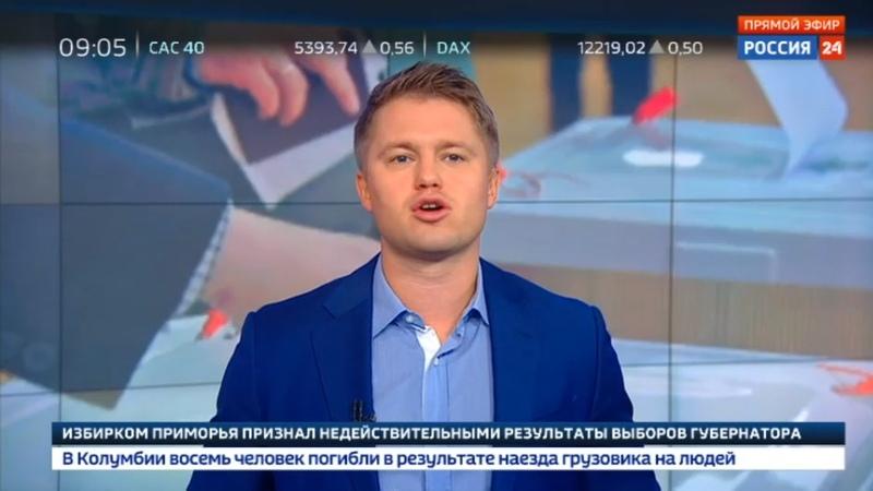 Новости на Россия 24 • Избирком Приморья признал недействительными результаты выборов губернатора