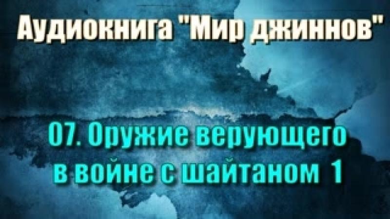 07. Оружие верующего в войне с шайтаном 1 (аудиокнига 'мир джиннов')_low.mp4