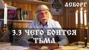 3 3 Чего БОИТСЯ Тьма Александр Тюрин в АсБорге