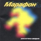 Дискотека Авария альбом Марафон