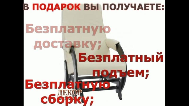 успей преобрести кресло качалку