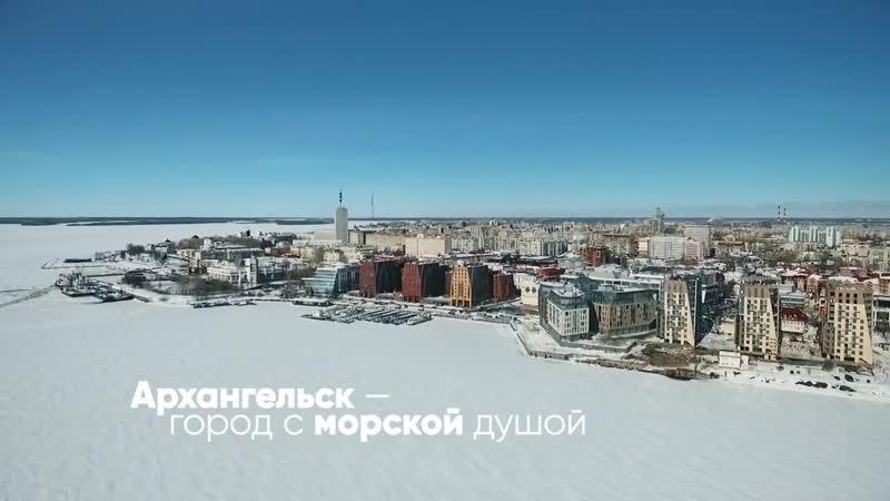 Архангельск город с морской душой