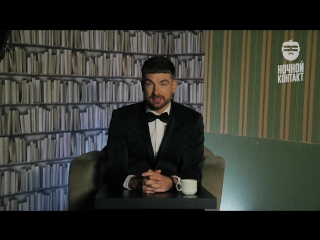 Интернет-шоу «Ночной контакт». Премьера с 25 января. Каждый четверг в 20:00
