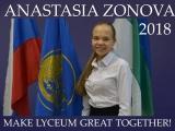 Предвыборный ролик кандидата в председатели лицея - Зоновой Анастасии