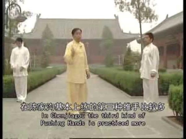 Chen Style Tai Chi Pushing hands 2/2(Eng sub)-Trần thức Thái cực quyền Thôi thủ