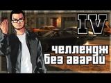 Bulkin ЧЕЛЛЕНДЖ БЕЗ АВАРИЙ! (ПРОХОЖДЕНИЕ GTA IV #13)