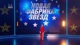 Отчетный концерт Новой Фабрики Звезд 2017 Сезон 1 Выпуск 16. Часть 1