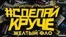 СДЕЛАЙКРУЧЕ Желтый Фло