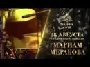 18 августа Мариам Мерабова в Казино Сочи