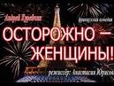 НДТ Время спектакль Осторожно женщины 15 03 2012