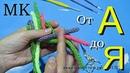 Вязаный шнурок крючком и спицами без заморочек / МК / Простой и лёгкий способ .