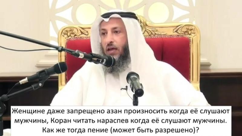 Шейх Усман аль-Хамис - О запретности музыки