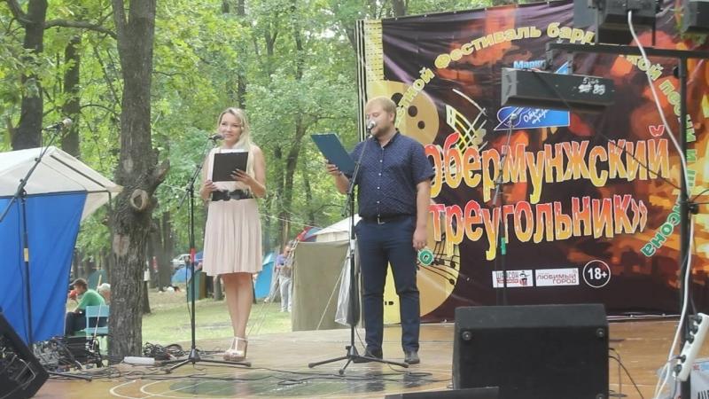 XI Открытый областной фестиваль бардовской песни и шансона «Обермунжский треугольник»