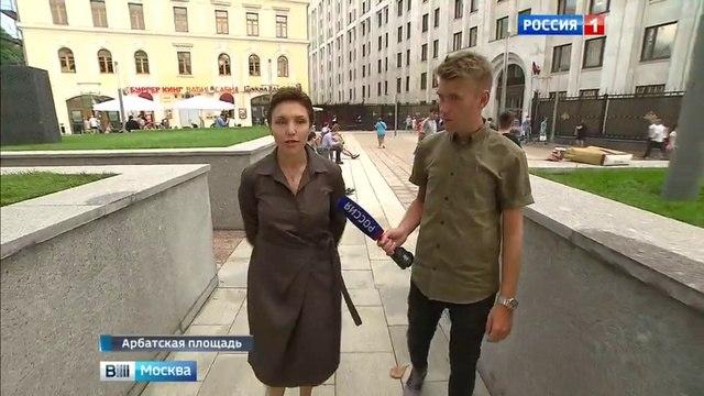 Вести-Москва • Арбатскую площадь оснастили лабиринтом