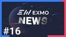 EXMO Expertise TOP 10 новостей мира криптовалют №16