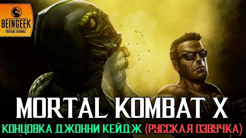 MORTAL KOMBAT X - КОНЦОВКА ДЖОННИ КЕЙДЖ (РУССКАЯ ОЗВУЧКА)