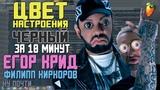 Делаем трек Егор Крид feat. Филипп Киркоров - Цвет настроения черный за 10 минут!!! +FLP
