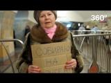 Женщина собирает деньги на шенген
